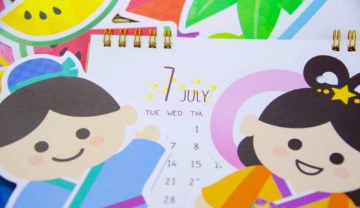 【リトミック@流山】7月 リトミック 3,4,5歳児向け✨🎶七夕の歌deリズムあそび